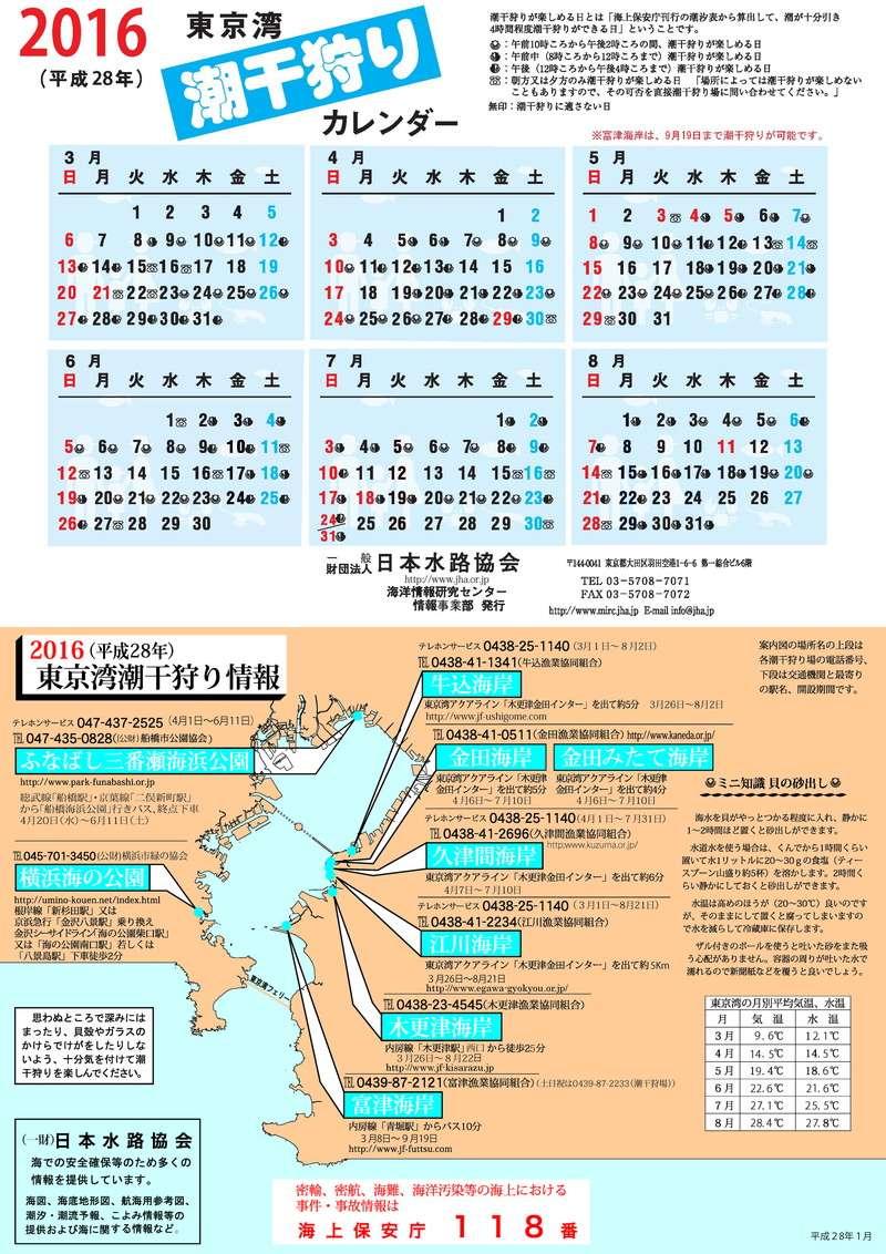 2016年 東京湾潮干狩りカレンダー