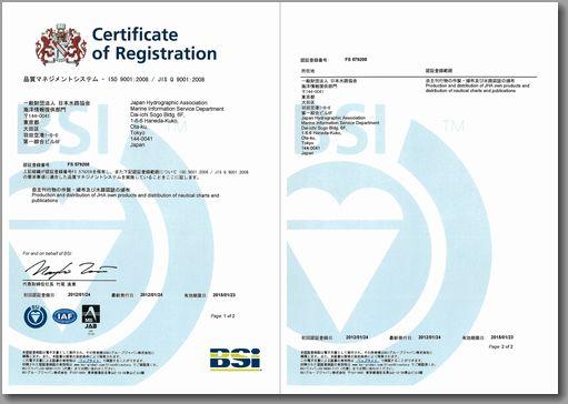 ISO9001:2008登録認証